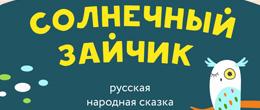 «Солнечный зайчик» в Барнауле