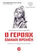 «О героях былых времен» в Барнауле