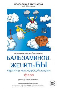 «Бальзаминов. ЖенитьБЫ» в Барнауле