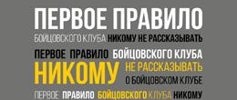 «Бойцовский клуб» в Барнауле