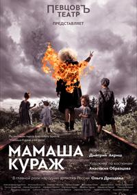 «Мамаша Кураж» в Барнауле