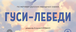 «Гуси-лебеди» в Барнауле