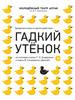 «Гадкий утенок» в Барнауле