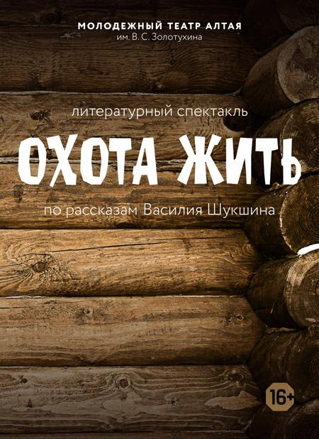 Спектакль «Охота жить» в молодежном театре Алтая, Барнаул