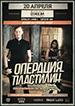 Группа «Операция Пластилин» в Барнауле