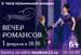 «Вечер романсов» в Барнауле