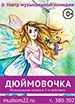 «Дюймовочка» в Барнауле
