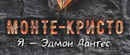 «Монте-Кристо» в Барнауле