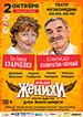 «Как родители дочке жениха выбирали» в Барнауле
