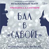 """«Бал в """"Савойе""""» в Барнауле"""