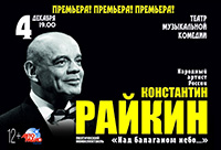 Константин Райкин в Барнауле