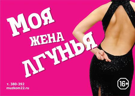 Музыкальная комедия в 2-х действиях «Моя жена – лгунья» в Театре музыкальной комедии, Барнаул