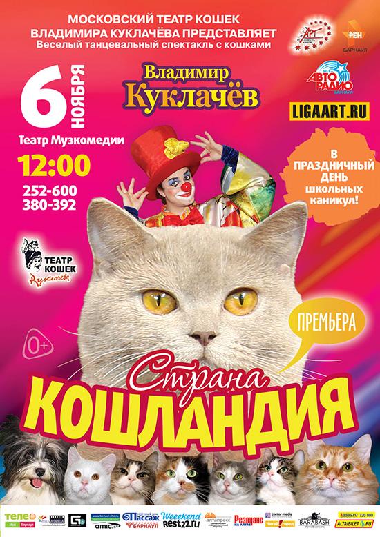 «Страна Кошландия» в Барнауле