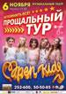 Open Kids в Барнауле