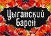 «Цыганский барон» в Барнауле