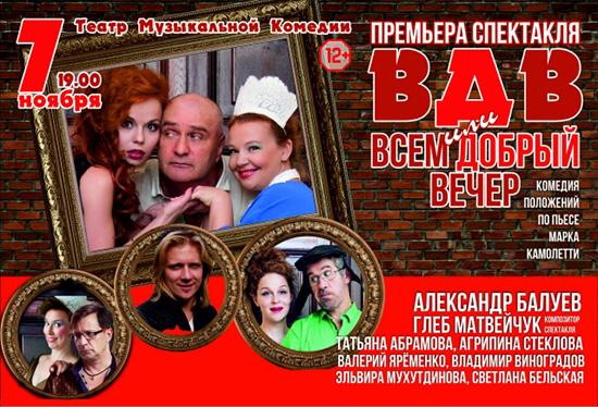 «ВДВ или всем добрый вечер» в Барнауле
