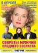 «Секреты мужчин среднего возраста» в Барнауле