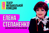 Елена Степаненко в Барнауле