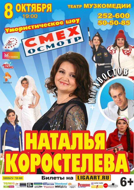 Наталья Коростелева в Барнауле
