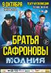 «Молния» в Барнауле