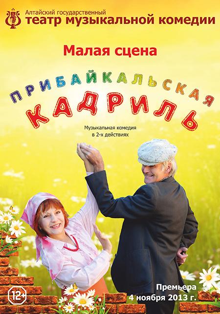 «Прибайкальская кадриль» в Барнауле