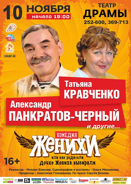 «Женихи» в Барнауле