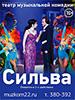 «Сильва» в Барнауле