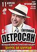 «Шутка за шуткой» в Барнауле