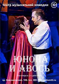 «Юнона и Авось» в Барнауле