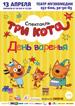 «ТРИ КОТА» День варенья» в Барнауле