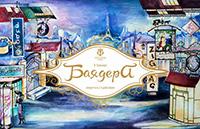 «Баядера» в Барнауле