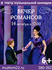 Вечер романсов в Барнауле