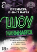 «Шоу начинается!» в Барнауле
