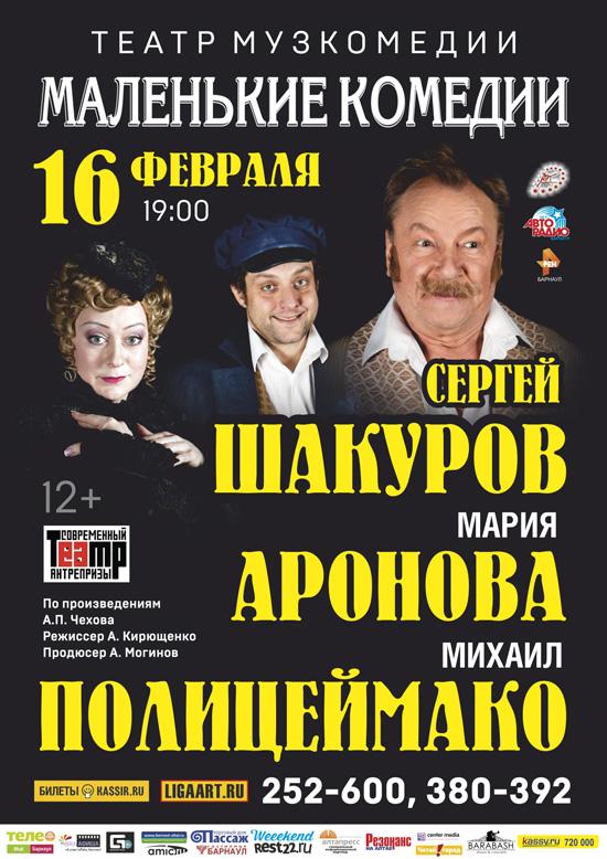 «Маленькие комедии» в Барнауле