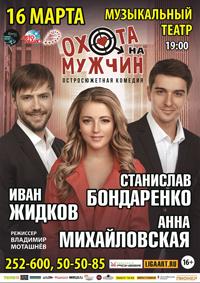 «Охота на мужчин» в Барнауле