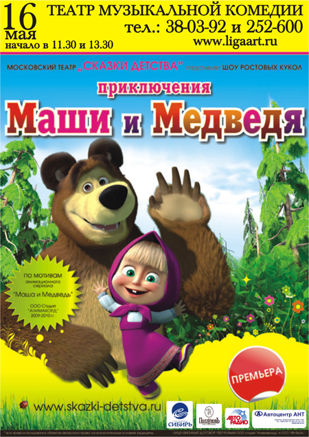 смотреть машу и медведя.