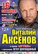 Виталий Аксёнов в Барнауле