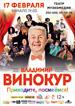 Владимир Винокур в Барнауле