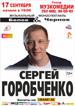 Сергей Горобченко в Барнауле