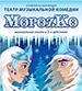 «МороzKo» в Барнауле