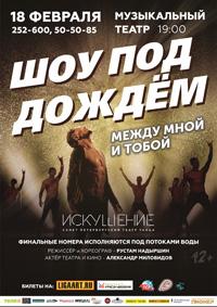 Шоуподдождем «Между мной и тобой» в Барнауле