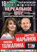 «Нереальное шоу» в Барнауле