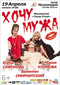 «Хочу купить вашего мужа» в Барнауле