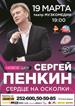 Сергей Пенкин в Барнауле