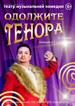 «Одолжите тенора!» в Барнауле