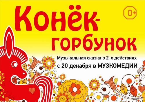 «Конёк-Горбунок» в Барнауле