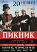 Группа «Пикник» в Барнауле