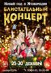 «Блистательный концерт» в Барнауле