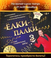 «Ёлки-палки шоу» в Барнауле