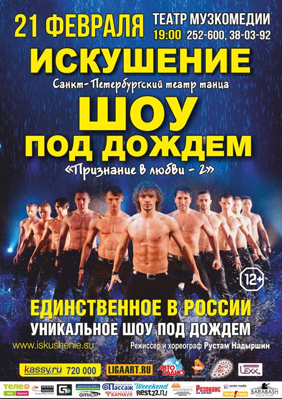 «Шоу под дождем. Признание в любви-2» в Барнауле